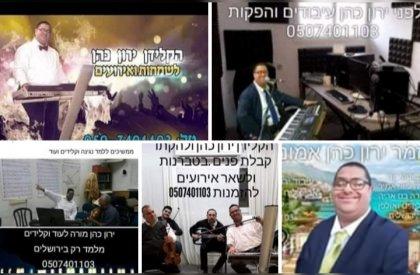 הקלידן והזמר ירון כהן
