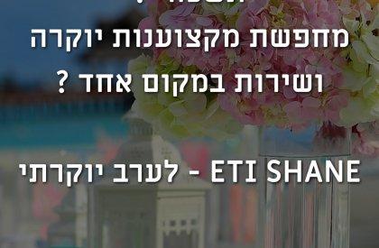 ETI SHANE – לערב יוקרתי
