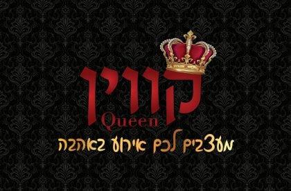 עיצוב אירועים – Queen