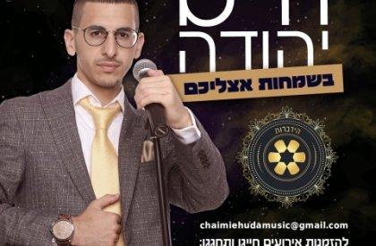 הפייטן והזמר חיים יהודה ותזמורתו